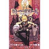 DEATH NOTE (8) (ジャンプ・コミックス)