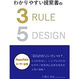 わかりやすい提案書の 3RULE 5DESIGN