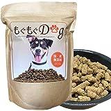 国産 無添加 ドッグフード シニア 小粒 アレルギー 「 消化器サポート 人気 小型犬 」 もぐもぐDog (800g)