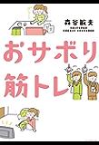 おサボり筋トレ (毎日新聞出版)
