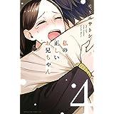 私の正しいお兄ちゃん(4) (BE LOVE KC)