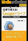 仕事で使える!Googleドライブ クラウドストレージ徹底活用術 (仕事で使える!シリーズ(NextPublishing))