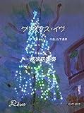 クリスマス イヴ … 山下 達郎 【弦楽四重奏】
