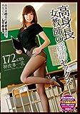 高身長女教師の淫語セックス 神波多一花 [DVD]