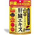 ファイン 金の しじみ ウコン 肝臓エキス 90粒 クルクミン 亜鉛 オルニチン クスリウコンサプリ サプリメント 配合 国内生産