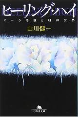 ヒーリング・ハイ オーラ体験と精神世界 (幻冬舎文庫) 文庫