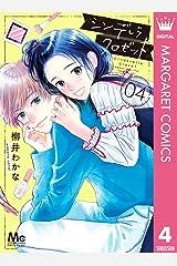 シンデレラ クロゼット 4 (マーガレットコミックスDIGITAL) Kindle版