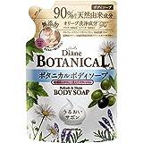 ボディソープ [シトラスサボンの香り] 400ml【敏感肌もやさしく洗う】ダイアンボタニカル リフレッシュ&モイスト 詰め替え