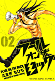 フール オン ザ ロック(2) (ヤングキングコミックス)