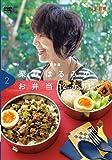 【Amazon.co.jp限定】保存版 きょうの料理 栗原はるみのお弁当12か月 Vol.2 [DVD]