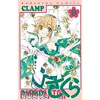 カードキャプターさくら クリアカード編(9) (KCデラックス)