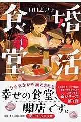 婚活食堂1 (PHP文芸文庫) 文庫