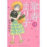 傘寿まり子(13) (KCデラックス)