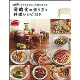発酵食の作り方と料理レシピ150 (実用No.1)
