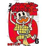 電子版 天才バカボン(6) (少年サンデーコミックス)