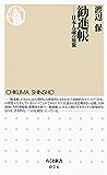 勧進帳 ――日本人論の原像 (ちくま新書)