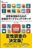 消費者理解のための 定性的マーケティング・リサーチ (【碩学舎ビジネス双書】)
