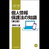 個人情報保護法の知識<第5版> (日経文庫)
