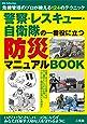 警察・レスキュー・自衛隊の一番役に立つ防災マニュアル (DIA Collection)
