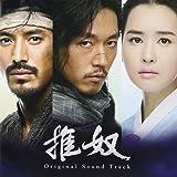 チュノ~推奴~オリジナル・サウンドトラック