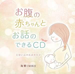 お腹の赤ちゃんとお話のできるCD  ~天使と話せる誘導付き~