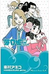 海月姫(2) (Kissコミックス) Kindle版