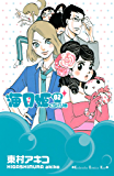 海月姫(2) (Kissコミックス)