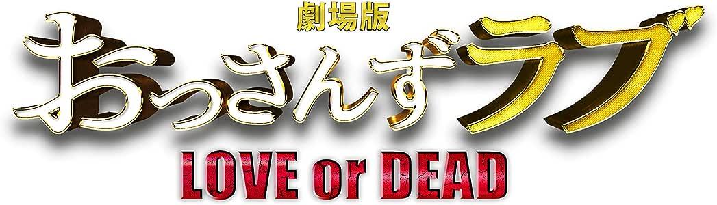 【メーカー特典あり】劇場版おっさんずラブ LOVE or DEAD オリジナル・サウンドトラック (ドラマ&映画サントラ収納用特製BOX付)