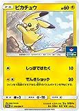 ポケモンカードゲームSM 214/SM-P ピカチュウ サン&ムーン プロモカードパック第4弾