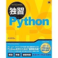 独習Python