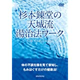 杉本錬堂の天城流湯治法ワーク~Body Talking Therapy [DVD]