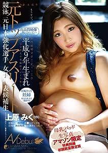 【Amazon.co.jp限定】Debu!十代妊婦マタニティ・ミク ~ちょう気持ちいい華麗なるデビュー~妊娠した相手はオ●ンピックを目指すあの有名競泳選手だった! ! (生写真+母乳パッド付き) [DVD]