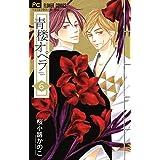 青楼オペラ (6) (Betsucomiフラワーコミックス)
