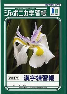 ショウワノート 学習帳 ジャポニカ 漢字練習 200字 B5 5冊パック JL-52-1*5