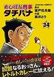 めしばな刑事タチバナ 34 (トクマコミックス)