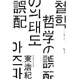 哲学の誤配 (ゲンロン叢書)