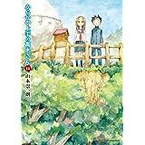 からかい上手の高木さん (14) (ゲッサン少年サンデーコミックス)