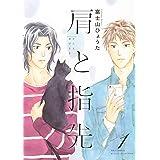 肩と指先 【分冊版】001 話 (バーズコミックス ルチルコレクション)