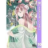 濡れ恋艶舞 年下皇子の一途な求愛 10 (マーガレットコミックスDIGITAL)