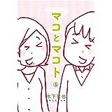 マコとマコト 分冊版(5)
