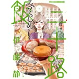 三十路飯 (3) (ビッグコミックス)