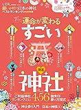 願いが叶う日本の神社ベストランキング2020年版 (晋遊舎ムック)