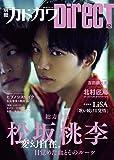 別冊カドカワDirecT 12 (カドカワムック)