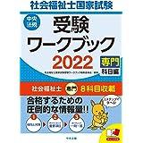 社会福祉士国家試験受験ワークブック2022(専門科目編)