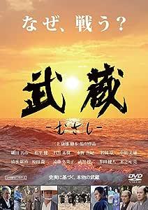 武蔵-むさし- [DVD]