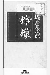 檸檬 (国立図書館コレクション) Kindle版