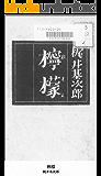 檸檬 (国立図書館コレクション)