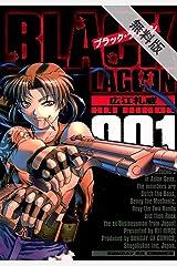 ブラック・ラグーン(1)【期間限定 無料お試し版】 (サンデーGXコミックス) Kindle版