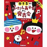 0・1・2歳児 ふだんあそびから発表会 CD付き (Gakken保育Books)