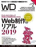 Web Designing 2019年2月号